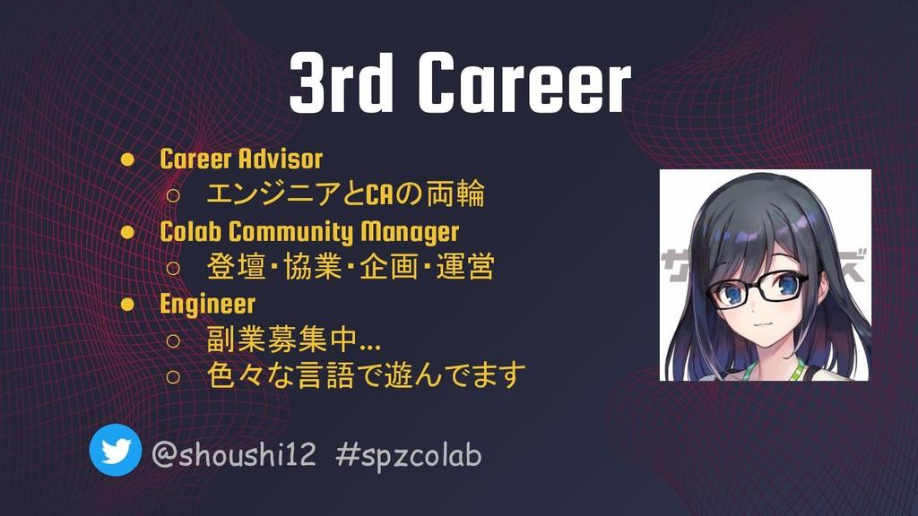 3rd Career @shoushi12 #spzcolab ● Career Adviso...