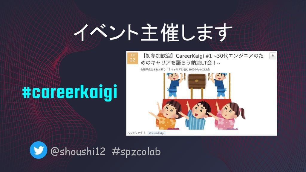 イベント主催します @shoushi12 #spzcolab #careerkaigi