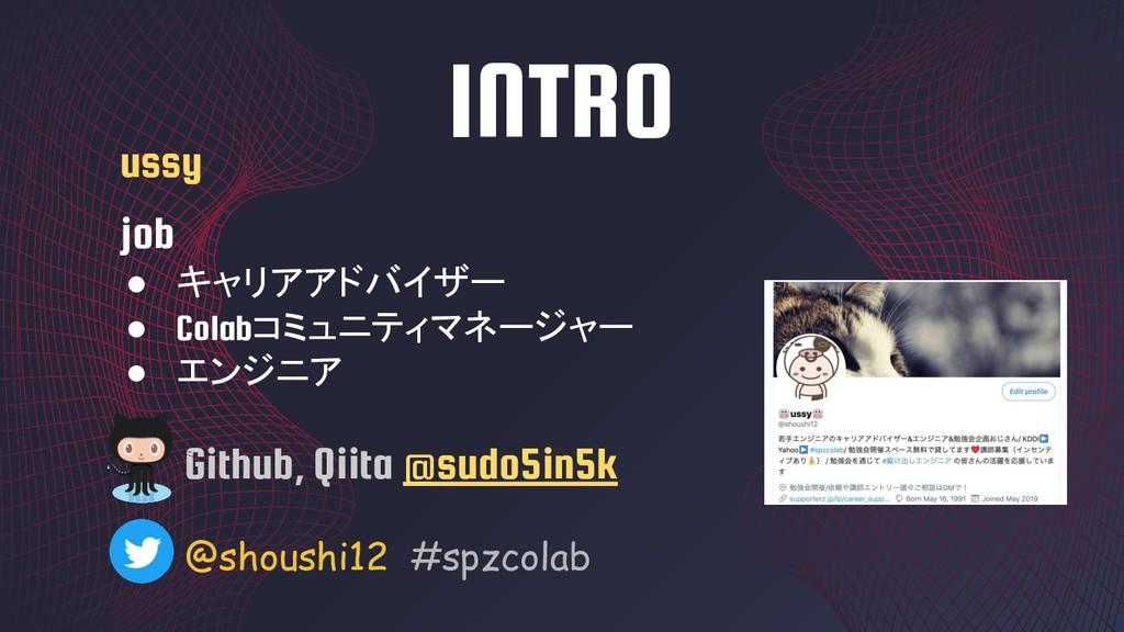 INTRO @shoushi12 #spzcolab ussy job ● キャリアアドバイザ...
