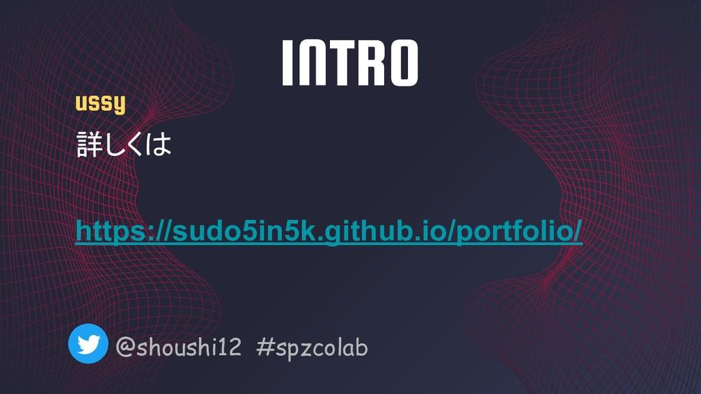 INTRO @shoushi12 #spzcolab 詳しくは ussy https://su...