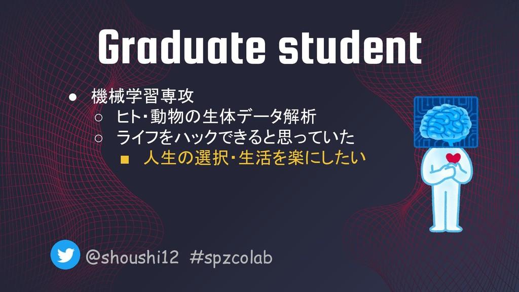 Graduate student @shoushi12 #spzcolab ● 機械学習専攻 ...