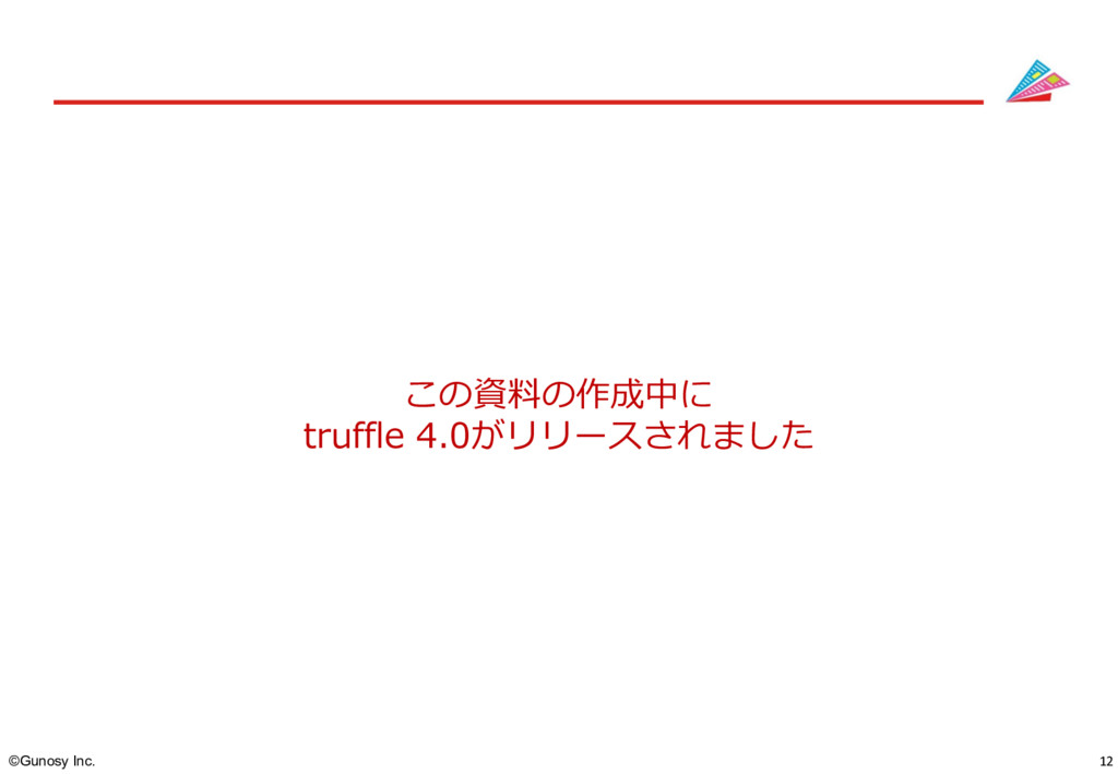 12 ©Gunosy Inc. この資料の作成中に truffle 4.0がリリースされました