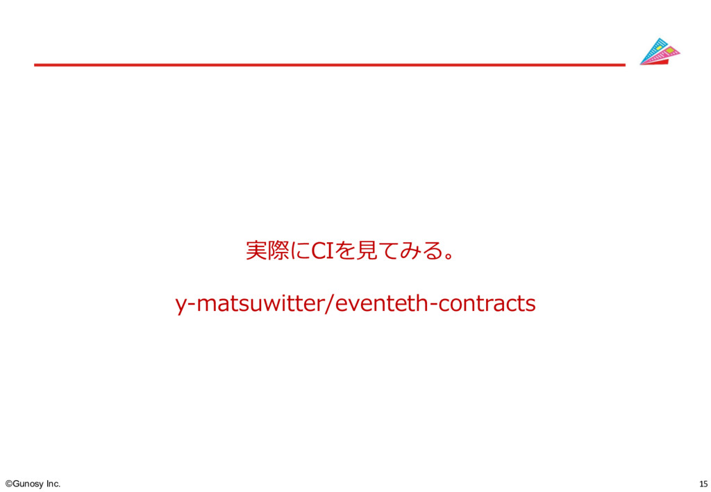 15 ©Gunosy Inc. 実際にCIを⾒てみる。 y-matsuwitter/event...