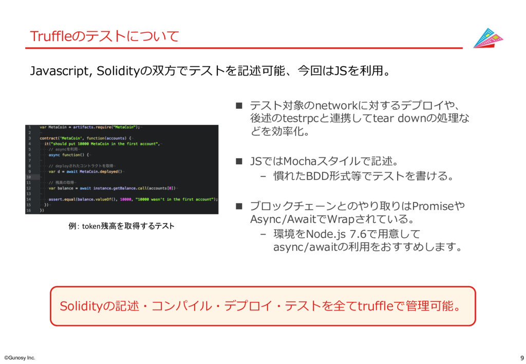 9 ©Gunosy Inc. Truffleのテストについて Javascript, Soli...