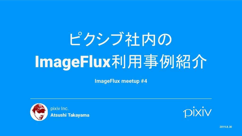 ピクシブ社内の ImageFlux利用事例紹介 ImageFlux meetup #4 pix...