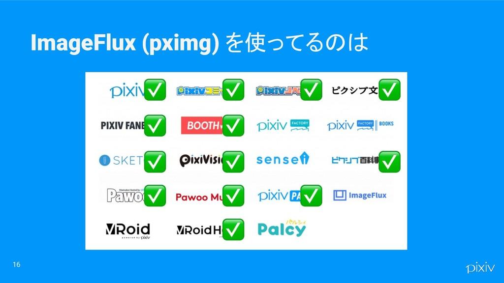 16 ImageFlux (pximg) を使ってるのは