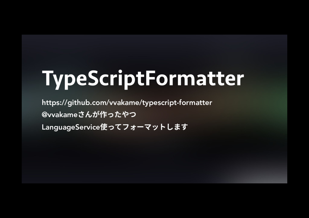 TypeScriptFormatter https://github.com/vvakame...