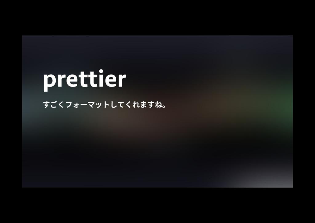 prettier ׅ׀ֻؿؓ٦وحز׃גֻתׅיկ