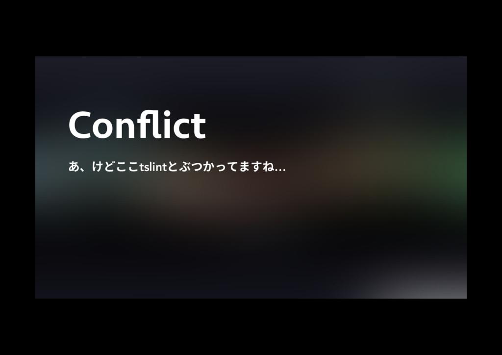 Conflict ֮ծֽוֿֿtslintהעאַגתׅי…