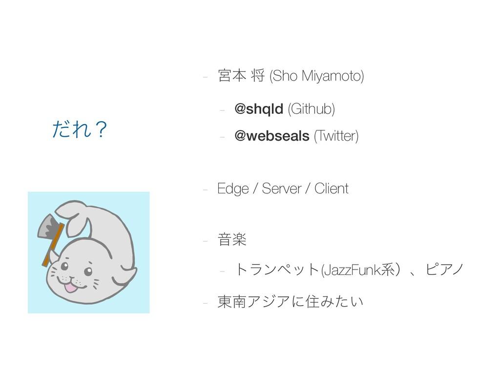 - ٶຊ ক (Sho Miyamoto) - @shqld (Github) - @webs...