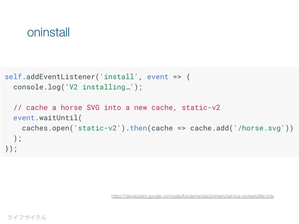 ϥΠϑαΠΫϧ oninstall https://developers.google.com...