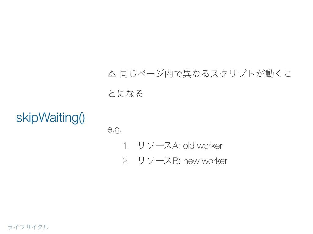 ⾠ ಉ͡ϖʔδͰҟͳΔεΫϦϓτ͕ಈ͘͜ ͱʹͳΔ e.g. 1. ϦιʔεA: old w...