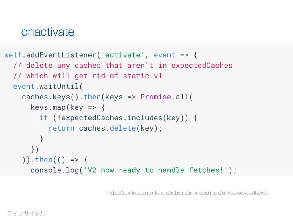 ϥΠϑαΠΫϧ onactivate https://developers.google.co...