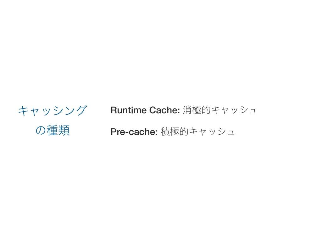 Runtime Cache: ফۃతΩϟογϡ Pre-cache: ੵۃతΩϟογϡ Ωϟο...