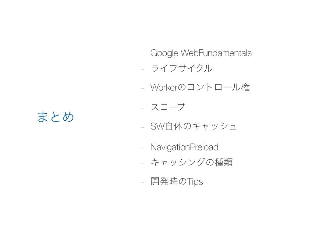 - Google WebFundamentals - ϥΠϑαΠΫϧ - Workerͷίϯτ...