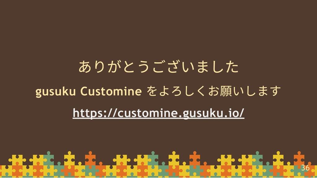 ありがとうございました gusuku Customine をよろしくお願いします https:...