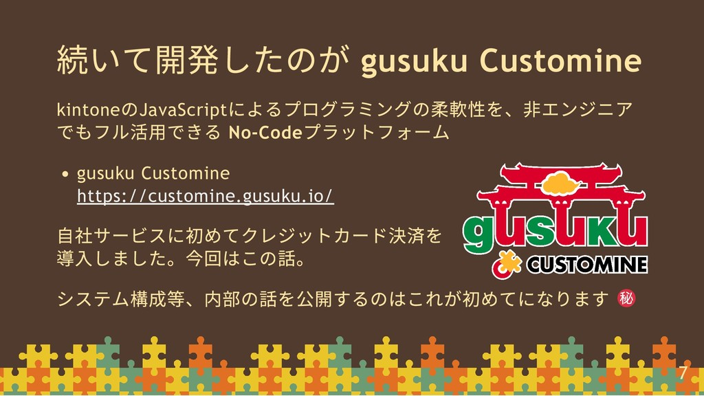 続いて開発したのが gusuku Customine kintone のJavaScript ...