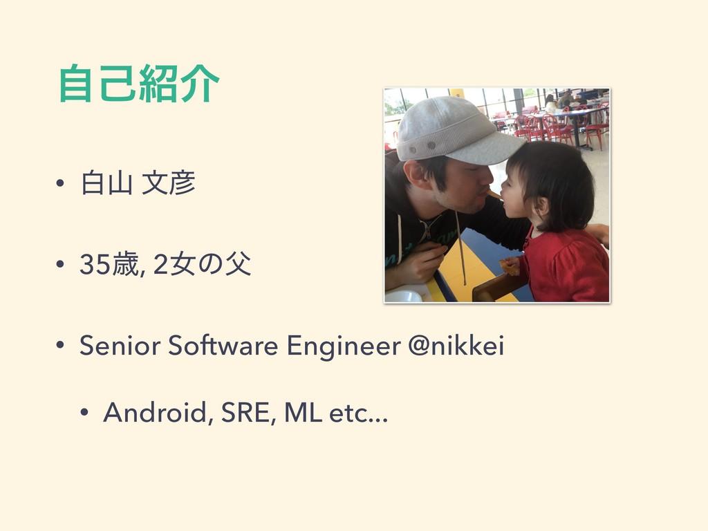 ࣗݾհ • ന จ • 35ࡀ, 2ঁͷ • Senior Software Engi...