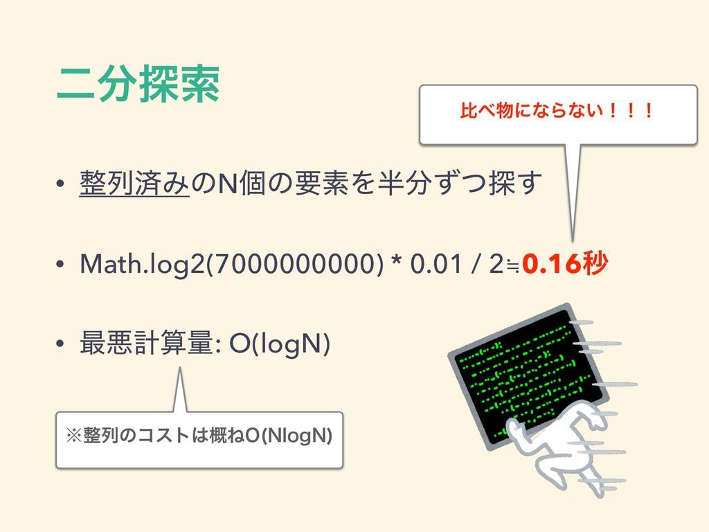 ೋ୳ࡧ • ྻࡁΈͷNݸͷཁૉΛͣͭ୳͢ • Math.log2(7000000000...