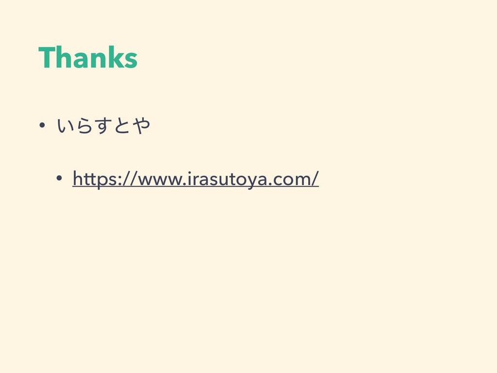 Thanks • ͍Β͢ͱ • https://www.irasutoya.com/