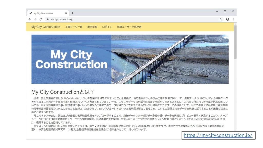https://mycityconstruction.jp/