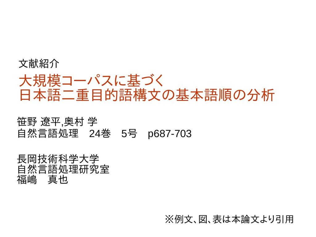 大規模コーパスに基づく 日本語二重目的語構文の基本語順の分析 笹野 遼平,奥村 学 自然言語処...