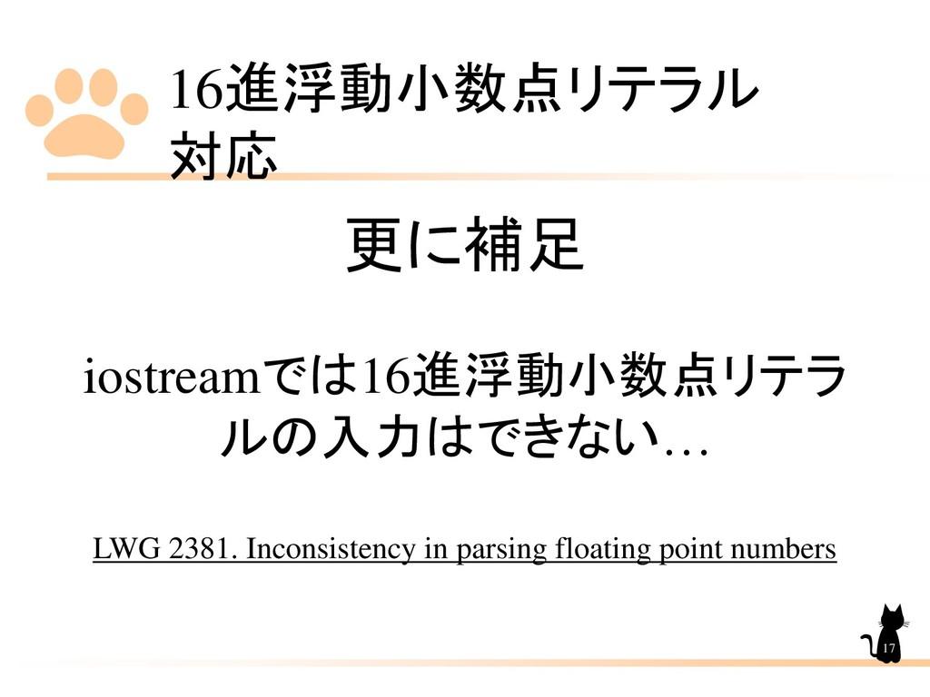 16進浮動小数点リテラル 対応 17 更に補足 iostreamでは16進浮動小数点リテラ ル...