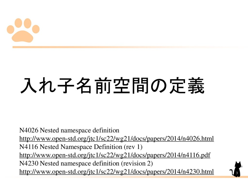 入れ子名前空間の定義 N4026 Nested namespace definition ht...