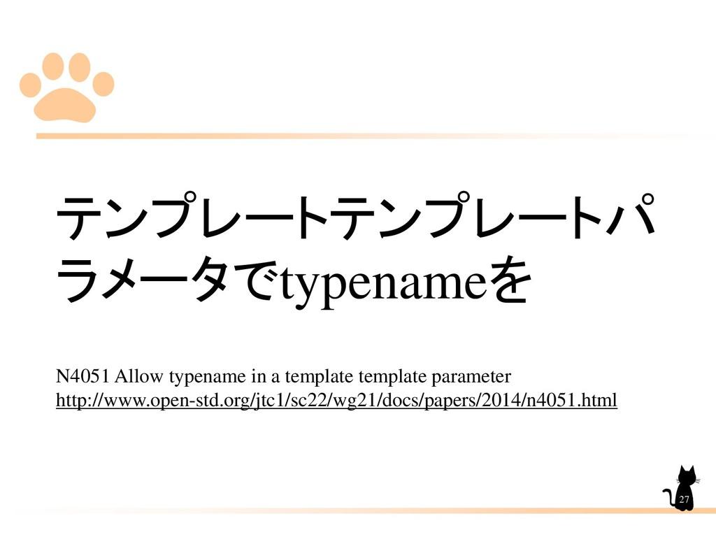 テンプレートテンプレートパ ラメータでtypenameを N4051 Allow typena...