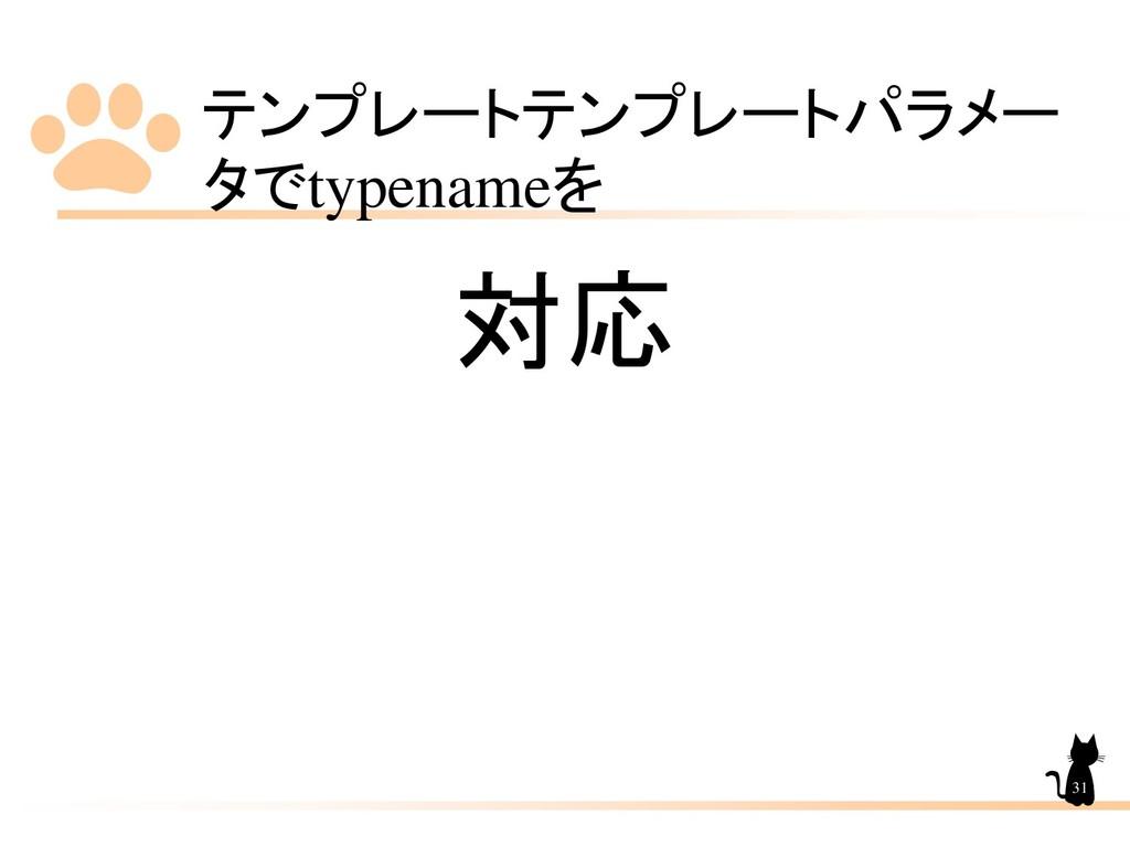 テンプレートテンプレートパラメー タでtypenameを 31 対応