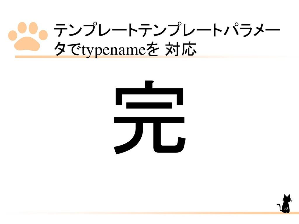 テンプレートテンプレートパラメー タでtypenameを 対応 33 完
