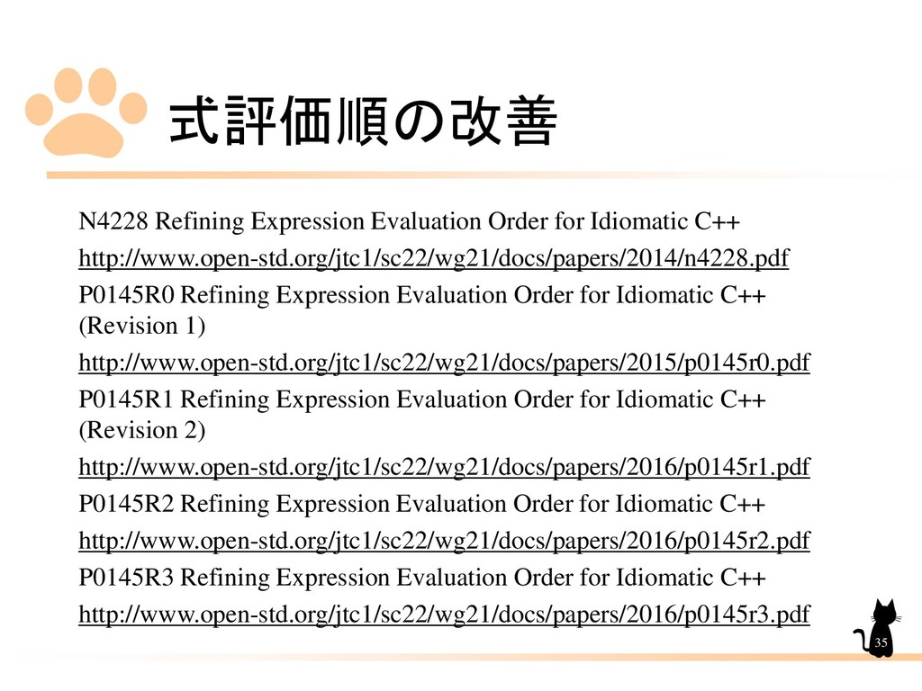 式評価順の改善 N4228 Refining Expression Evaluation Or...
