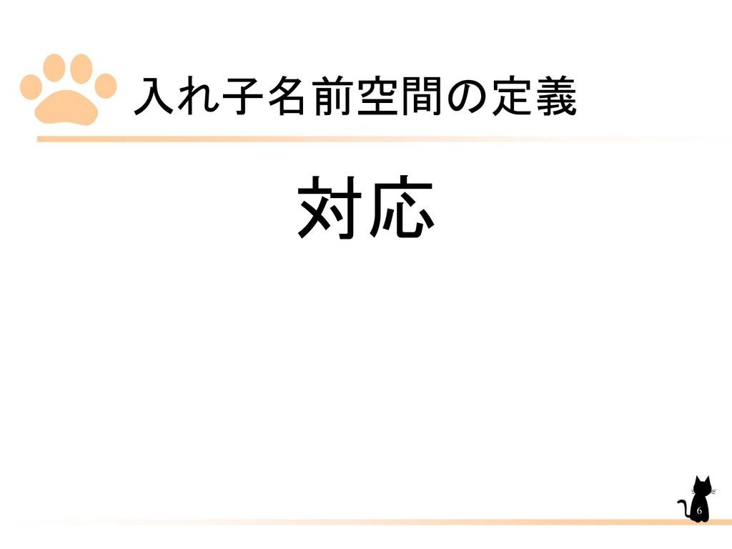 入れ子名前空間の定義 6 対応