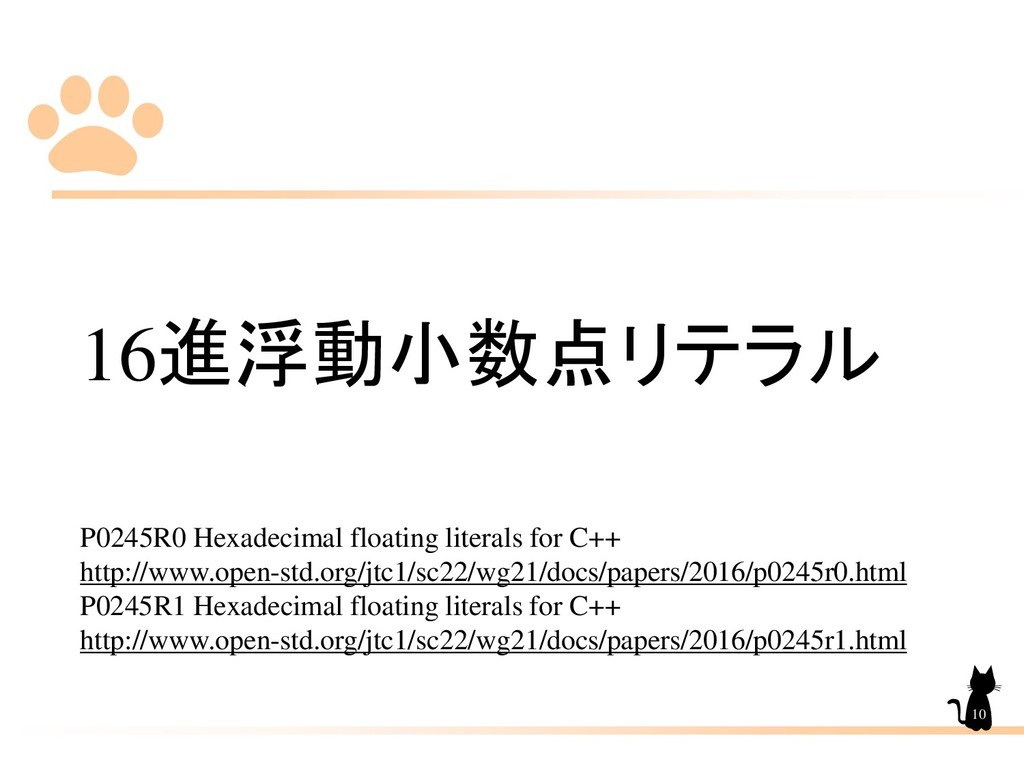 16進浮動小数点リテラル P0245R0 Hexadecimal floating liter...