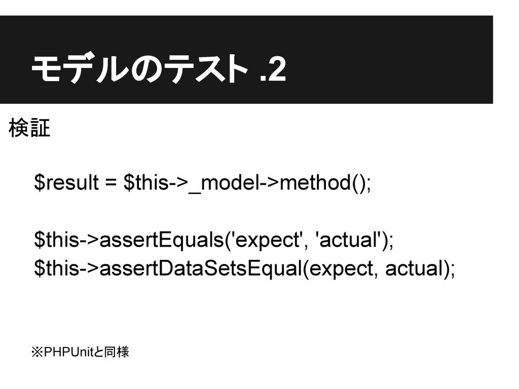 モデルのテスト .2 検証 $result = $this->_model->method()...