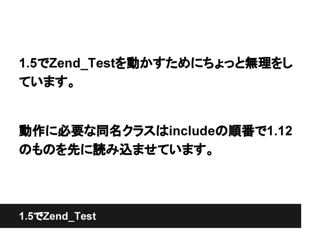 1.5でZend_Test 1.5でZend_Testを動かすためにちょっと無理をし ています...