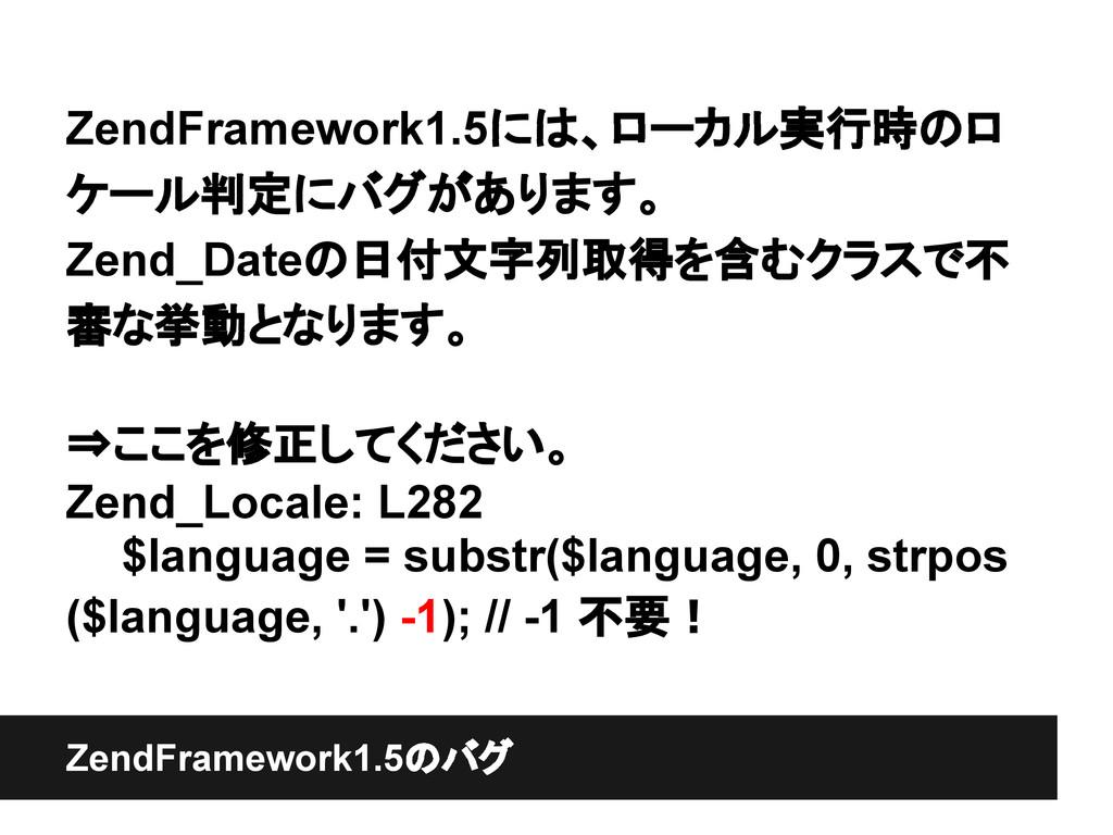 ZendFramework1.5のバグ ZendFramework1.5には、ローカル実行時の...
