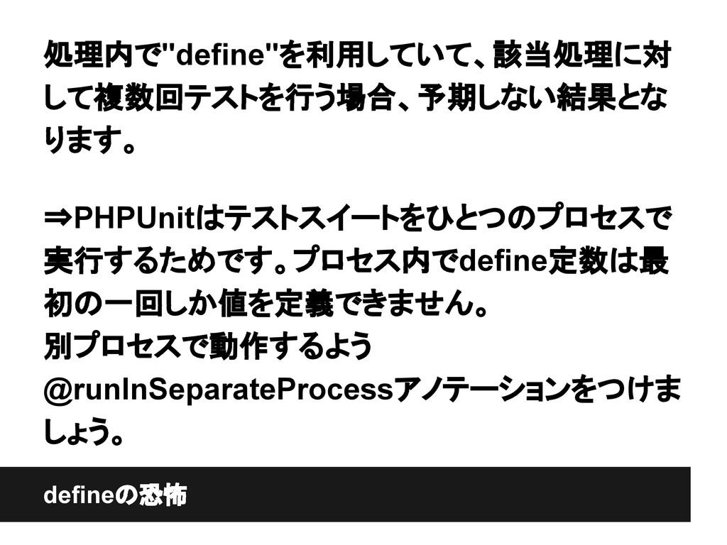 """defineの恐怖 処理内で""""define""""を利用していて、該当処理に対 して複数回テストを行..."""