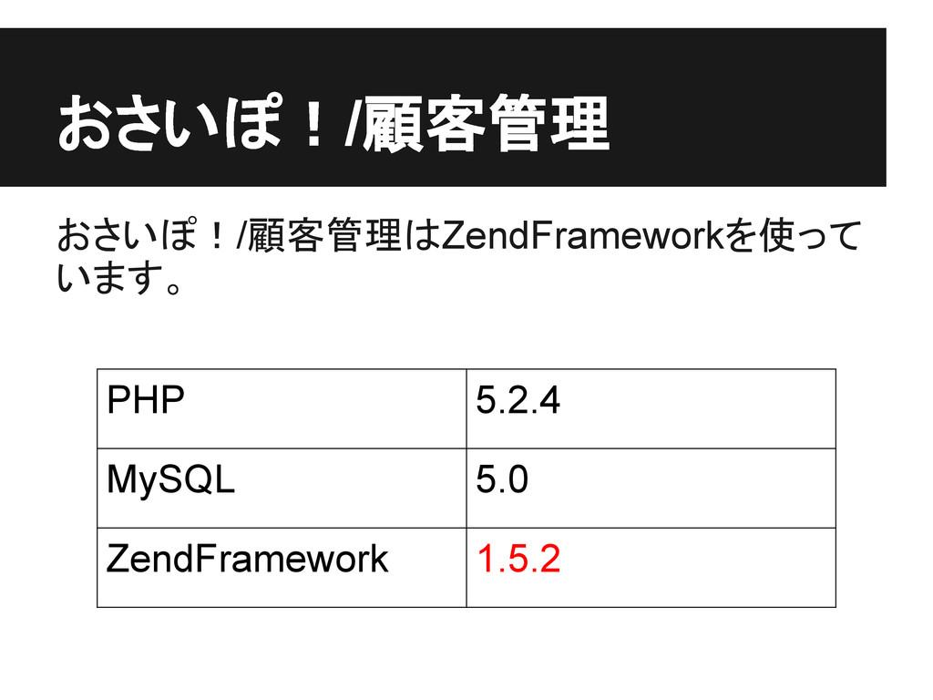おさいぽ!/顧客管理はZendFrameworkを使って います。 おさいぽ!/顧客管理 PH...
