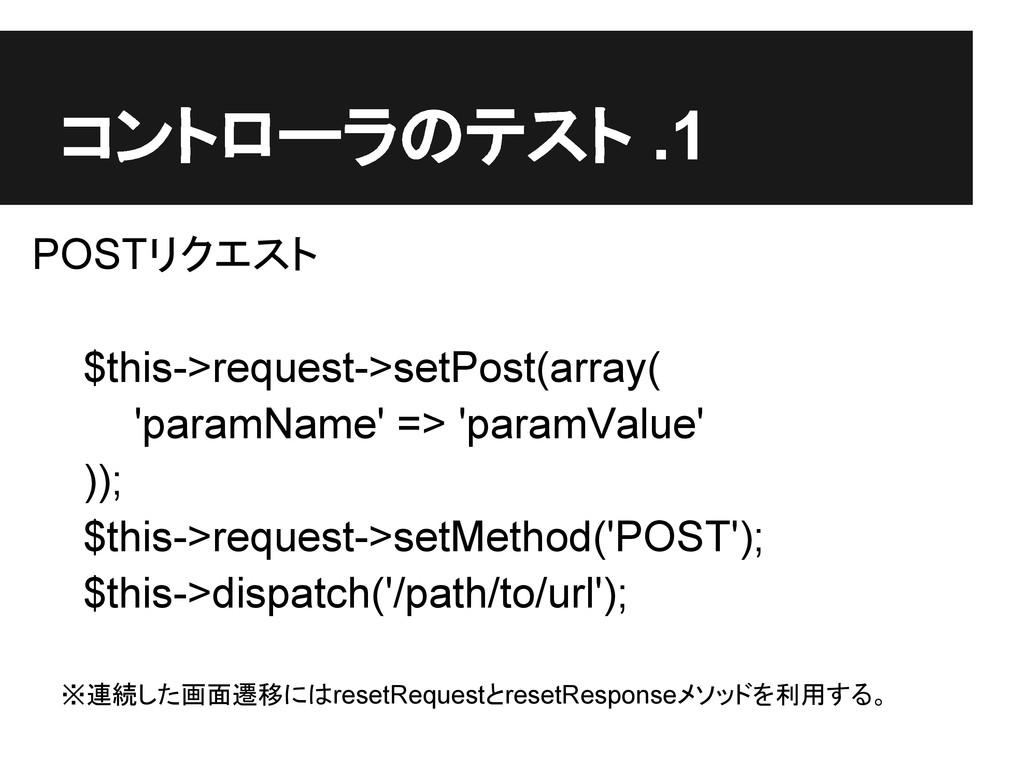 コントローラのテスト .1 POSTリクエスト $this->request->setPost...
