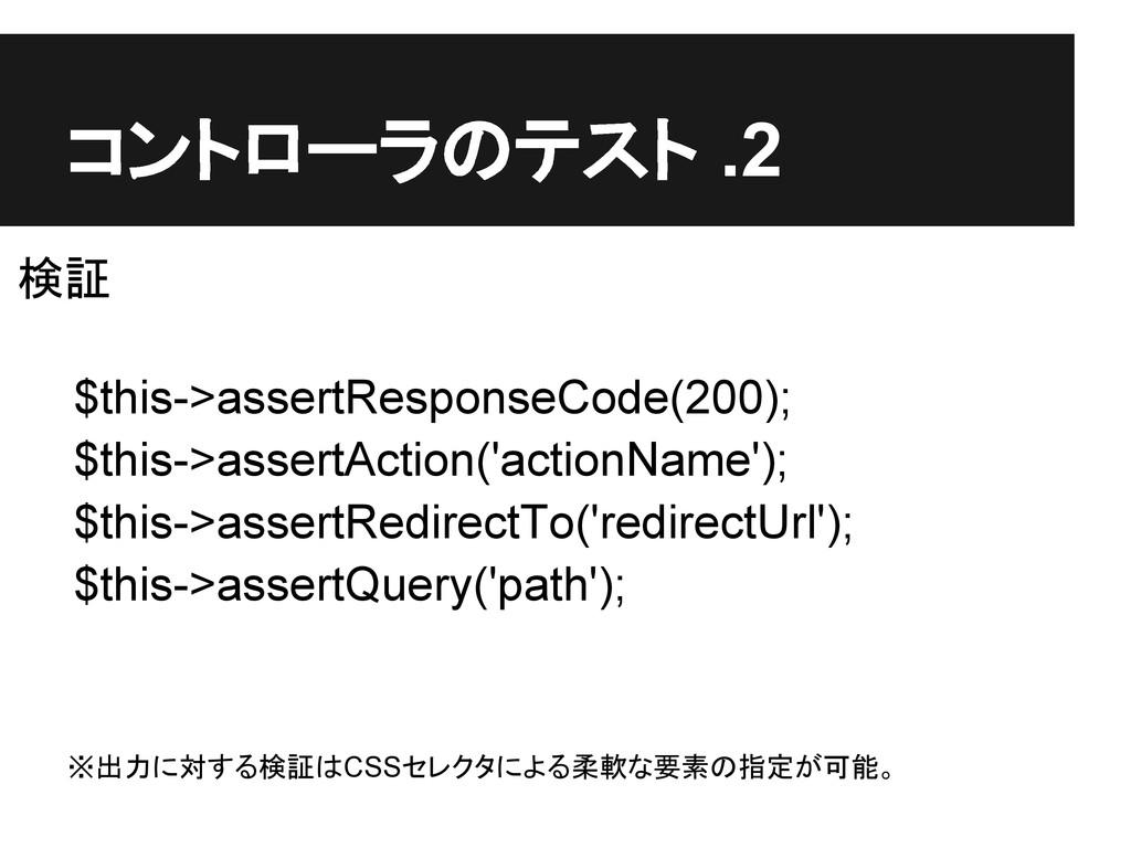 コントローラのテスト .2 検証 $this->assertResponseCode(200)...