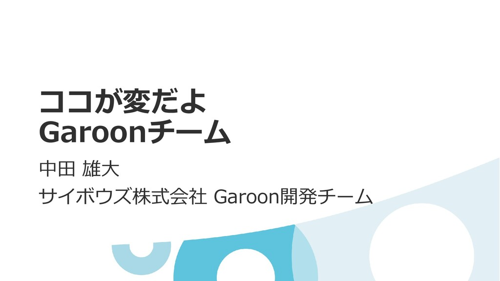 ココが変だよ Garoonチーム 中田 雄大 サイボウズ株式会社 Garoon開発チーム