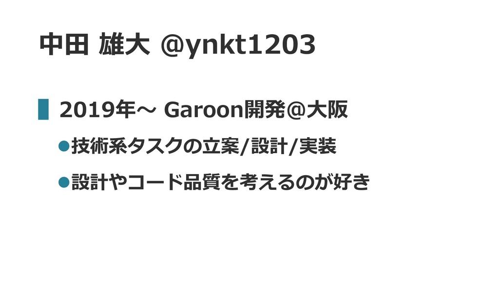 中田 雄大 @ynkt1203 ▌2019年~ Garoon開発@大阪 ⚫技術系タスクの立案/...