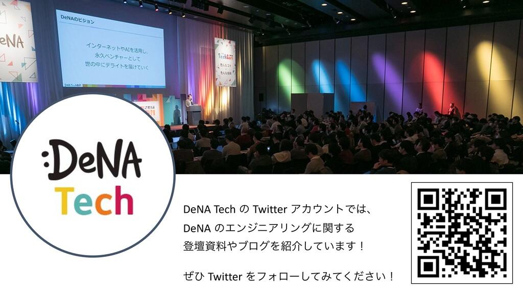 DeNA Tech ͷ Twitter ΞΧϯτͰɺ DeNA ͷΤϯδχΞϦϯάʹؔ͢...