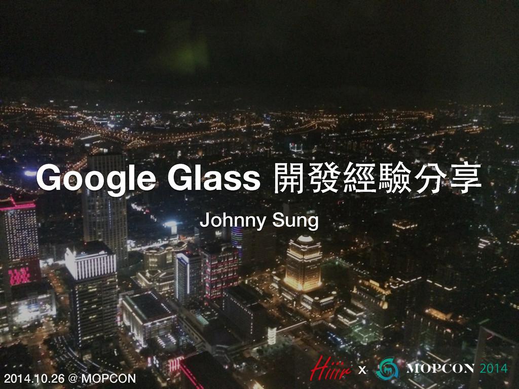 Google Glass 開發經驗分享 Johnny Sung x 2014.10.26 @ ...