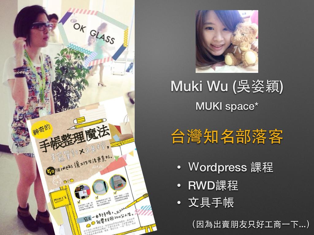 Muki Wu (吳姿穎) • Wordpress 課程 • RWD課程 • ⽂文具⼿手帳 M...