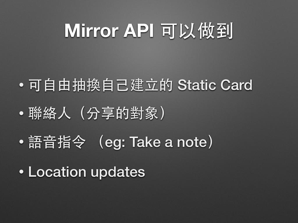 Mirror API 可以做到 • 可⾃自由抽換⾃自⼰己建⽴立的 Static Card • ...