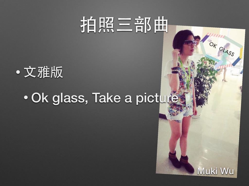 拍照三部曲 • ⽂文雅版 • Ok glass, Take a picture Muki Wu
