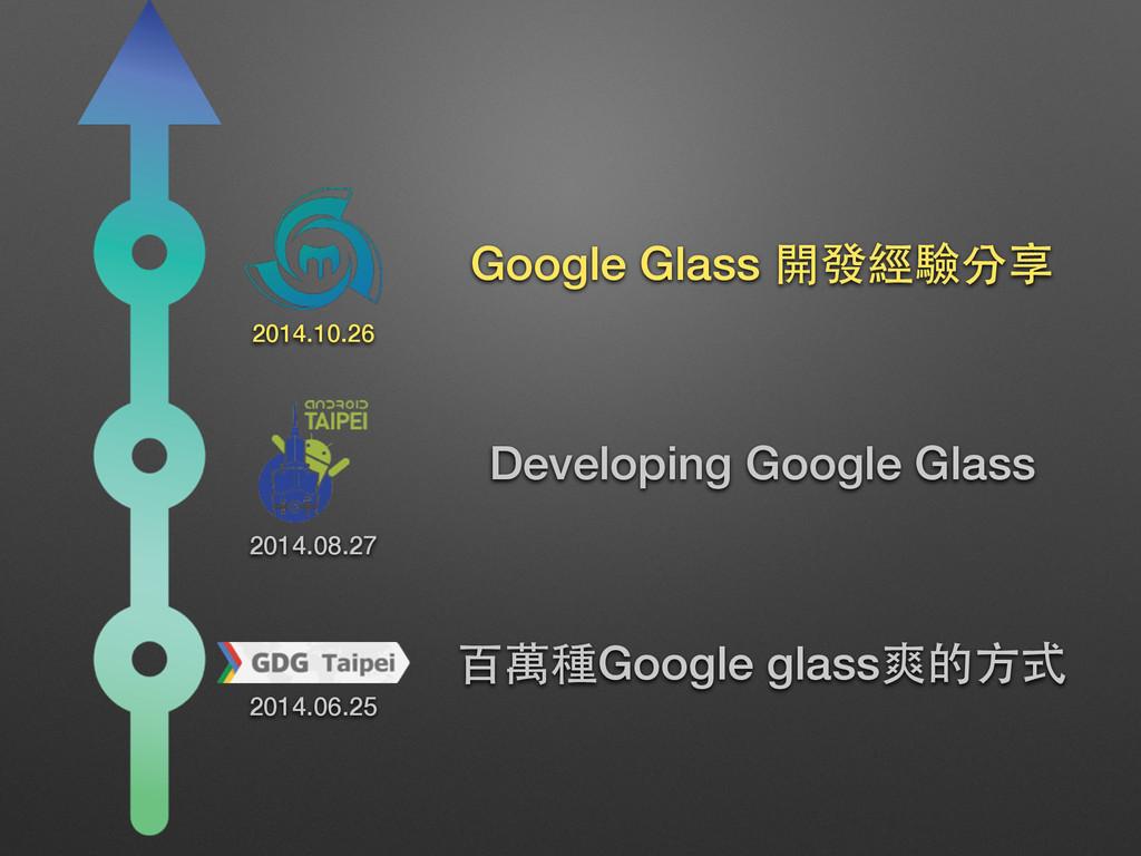 百萬種Google glass爽的⽅方式 2014.06.25 Developing Goog...