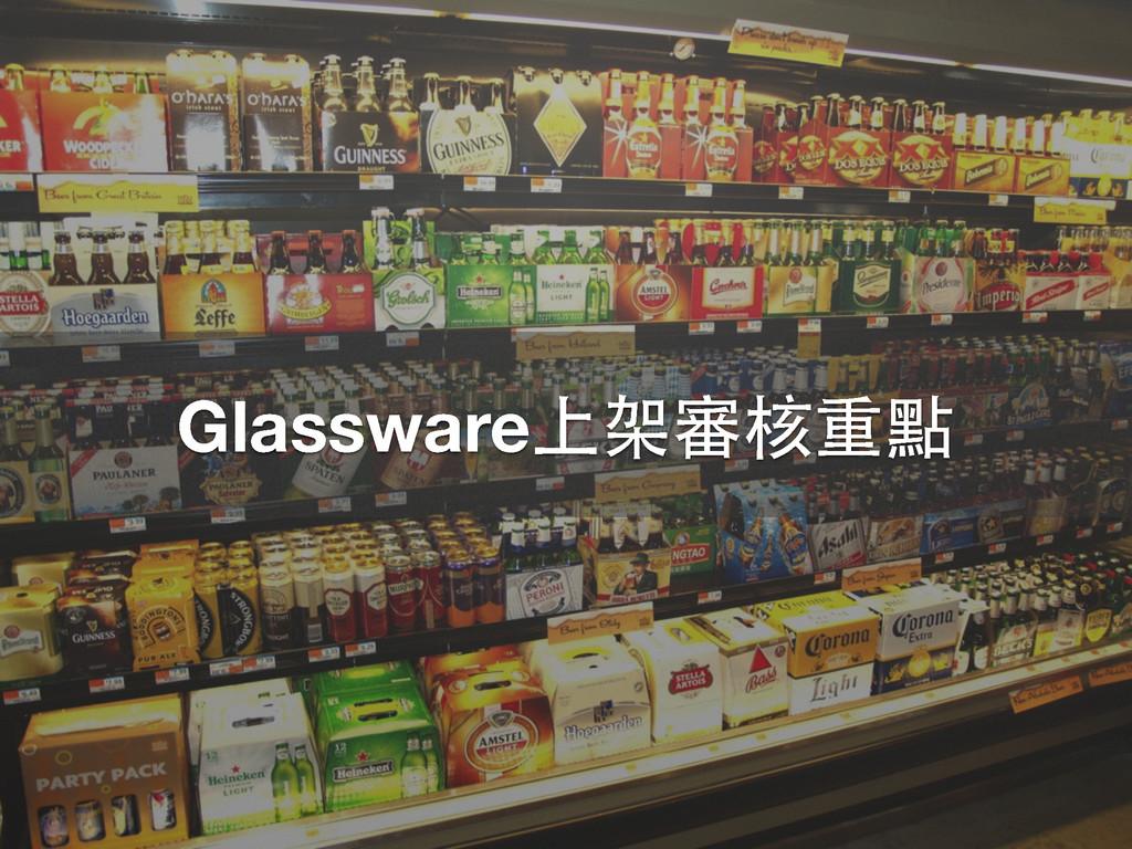 Glassware上架審核重點
